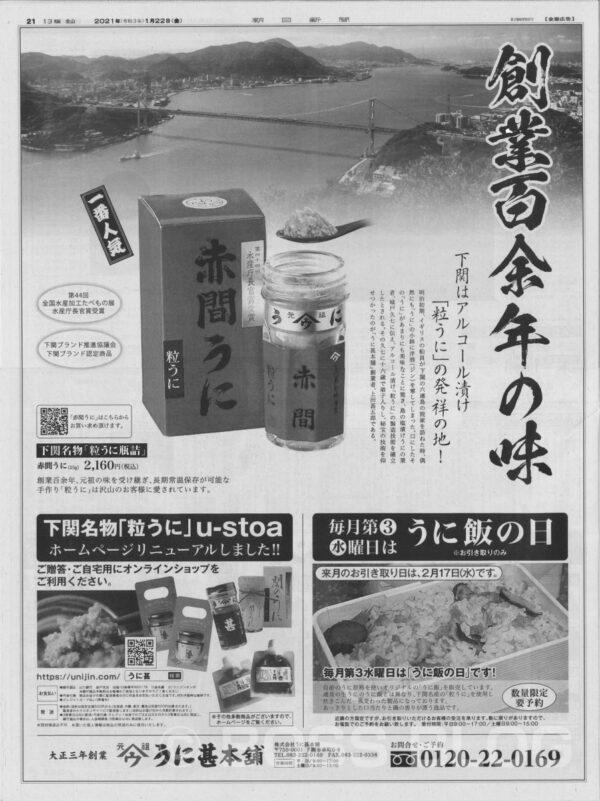 うに甚本舗(朝日新聞)