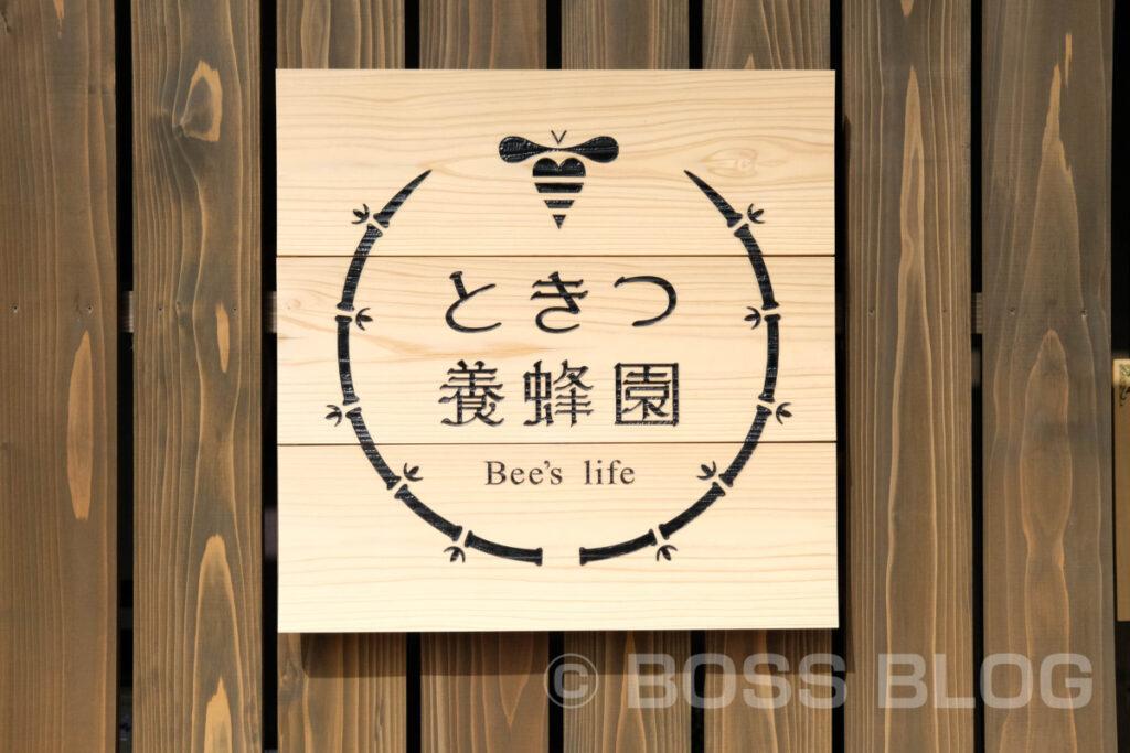 ときつ養蜂園 Bee's Life