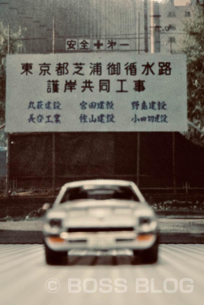 石原プロモーション解散(西部警察)第104話 栄光への爆走