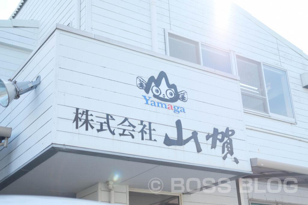 株式会社山賀