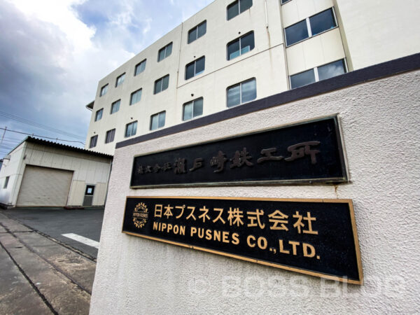 株式会社瀨戸﨑鐵工所・日本プスネス株式会社