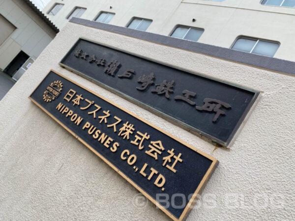 瀨戸崎鉄工所