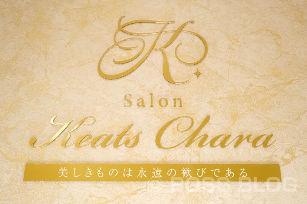 完全個室の脱毛サロンKeats Chara(サロンキーツカラー)