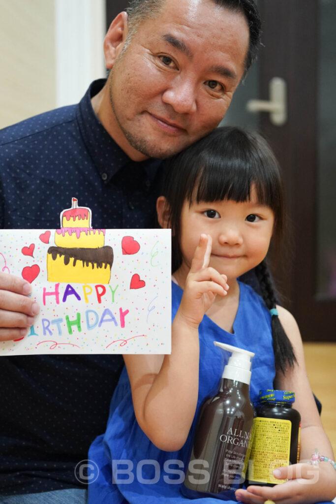 パパの53歳誕生日