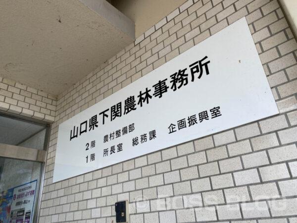 山口県下関農林事務所・下関地域地産地消推進協議会