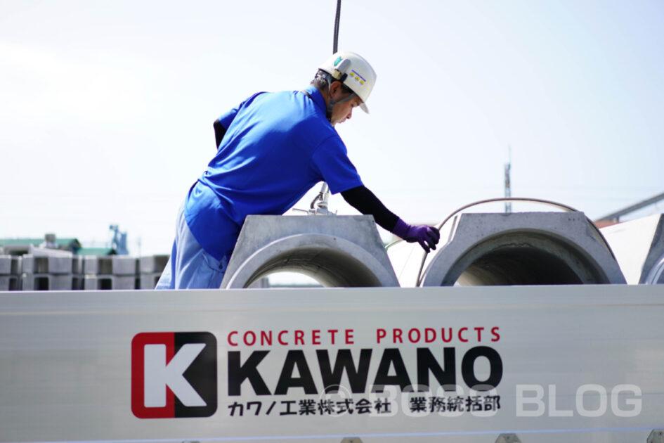 カワノ工業株式会社