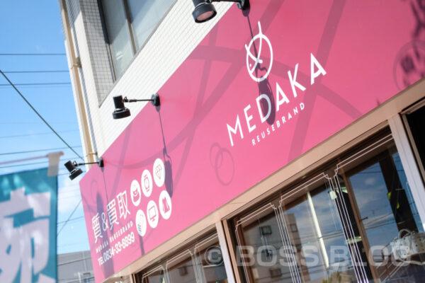 MEDAKA 周南市店