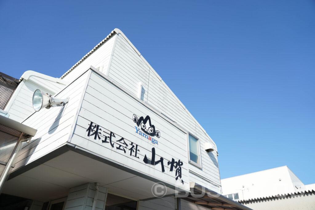 株式会社 山賀