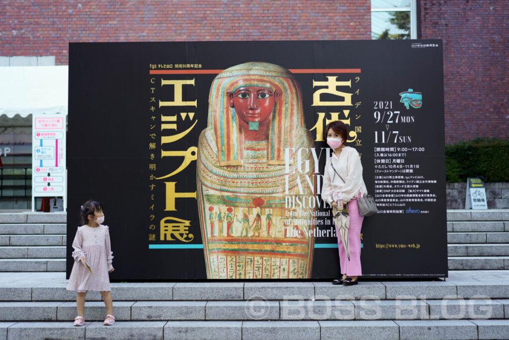 長沢ガーデン・古代エジプト展
