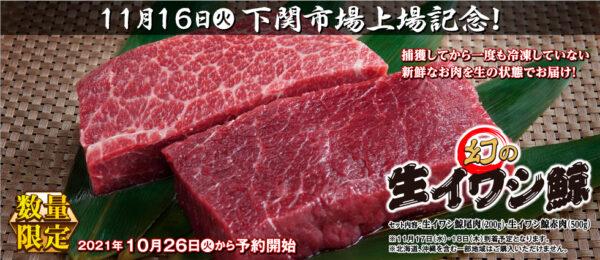 株式会社山賀・幻の生イワシ鯨